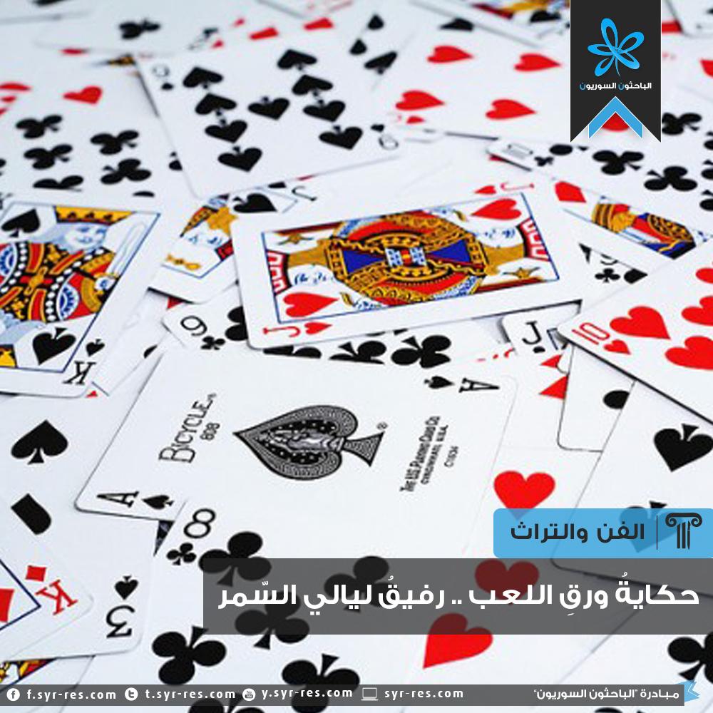 Image result for صورورق اللعب الشّدة أو الكوتشينة