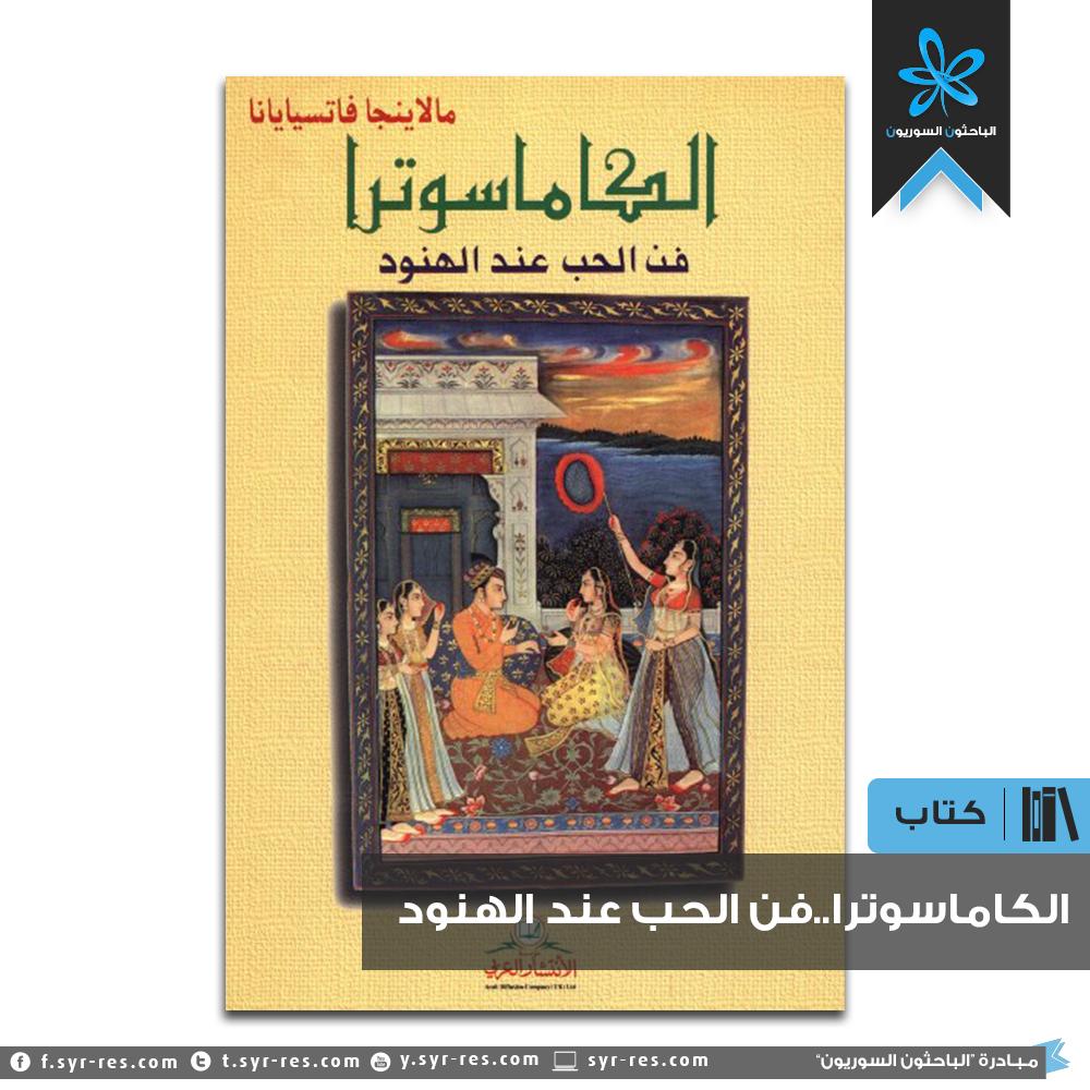 تحميل كتاب الكاماسوترا بالعربي pdf