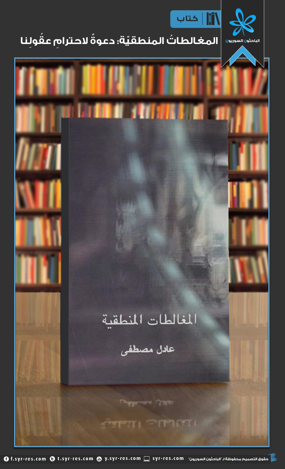 كتاب المغالطات المنطقية عصير الكتب