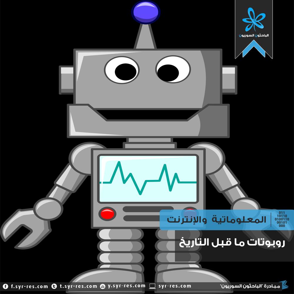 الباحثون السوريون روبوتات ما قبل التاريخ