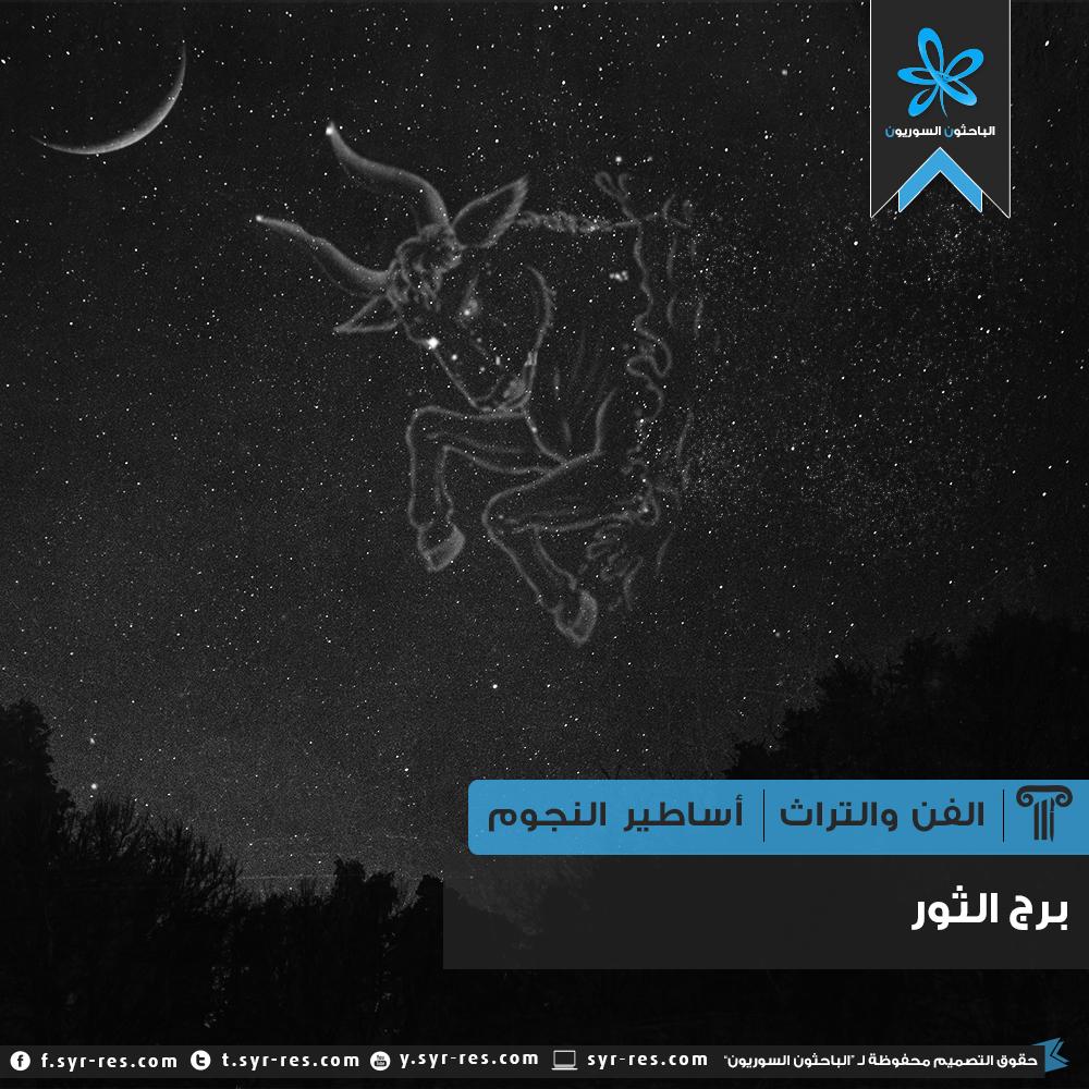 الباحثون السوريون أساطير النجوم برج الثور