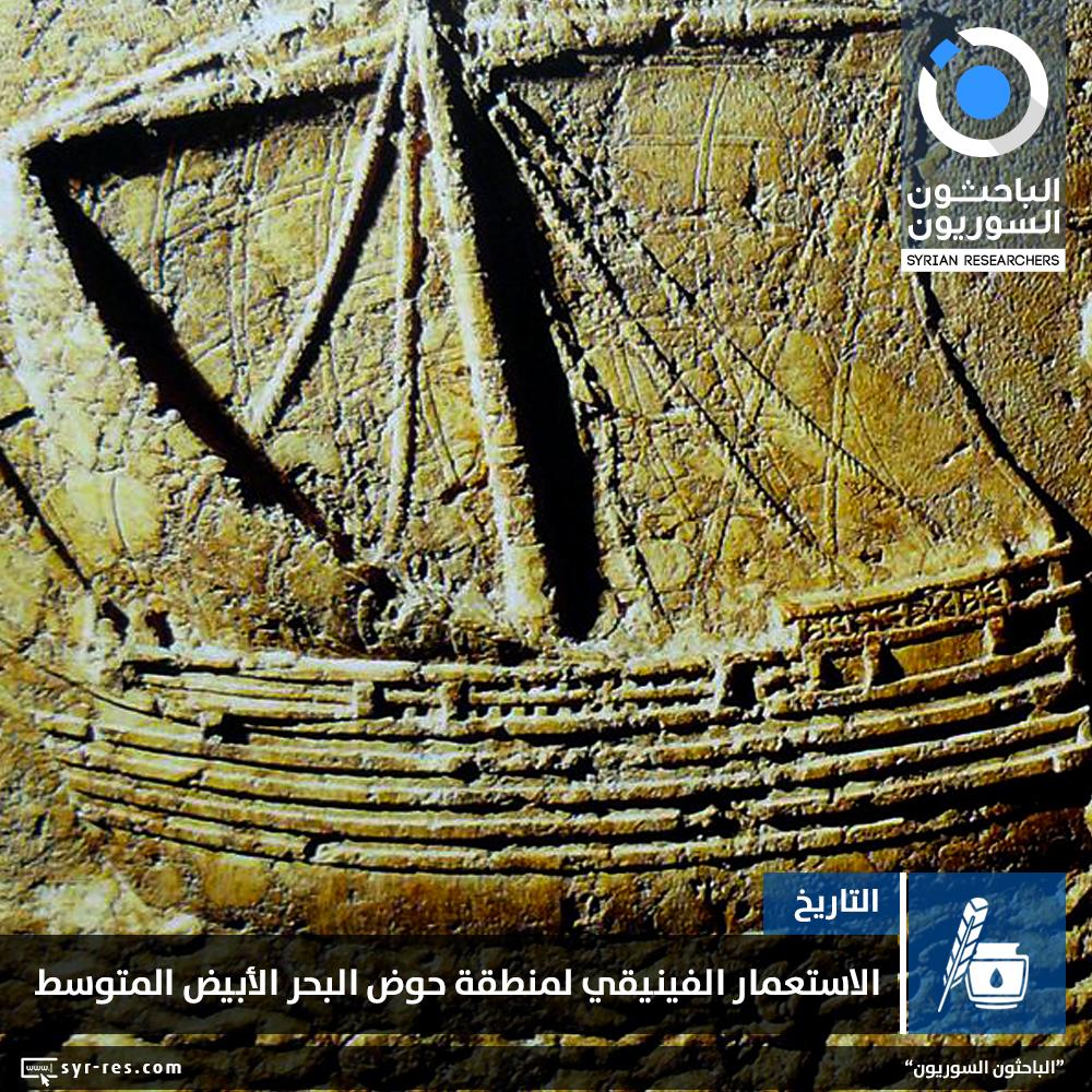الحضارة الفينيقية في ليبيا pdf