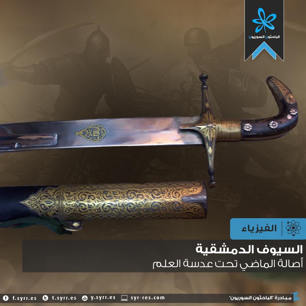 Image result for السيف الدمشقي