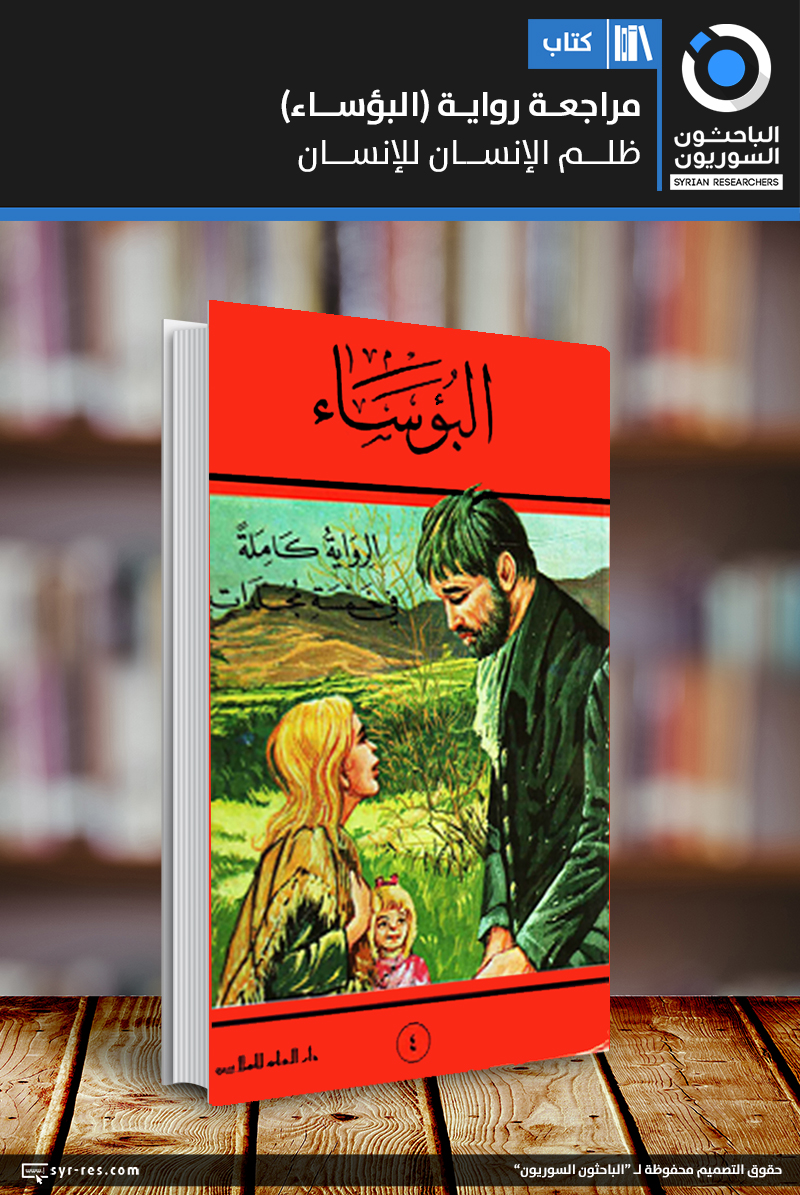 الباحثون السوريون مراجعة رواية البؤساء ظلم الإنسان للإنسان