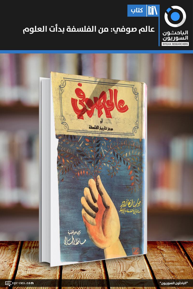 كتاب عالم صوفي pdf