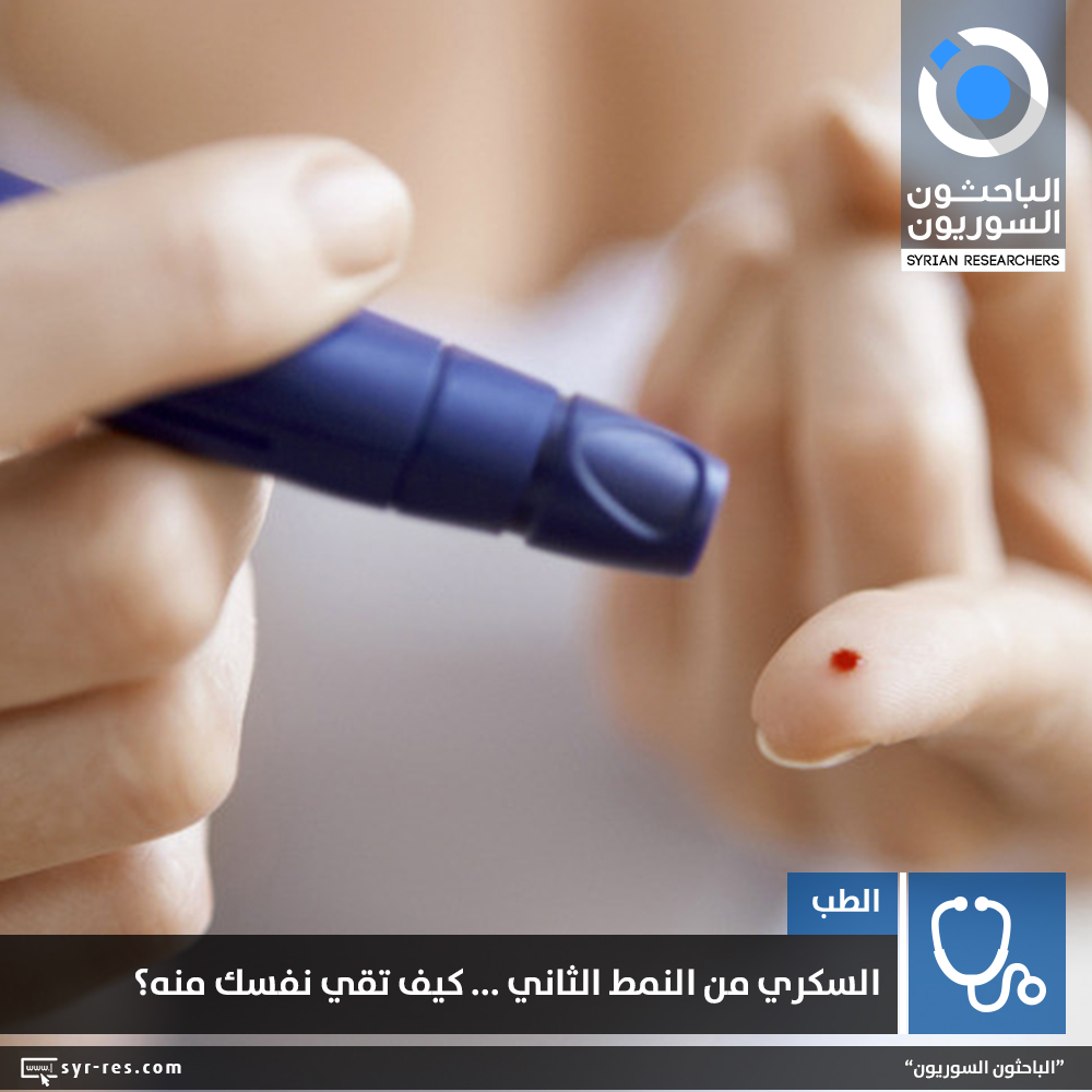 31a0743ba الباحثون السوريون - السكري من النمط الثاني ... كيف تقي نفسك منه؟