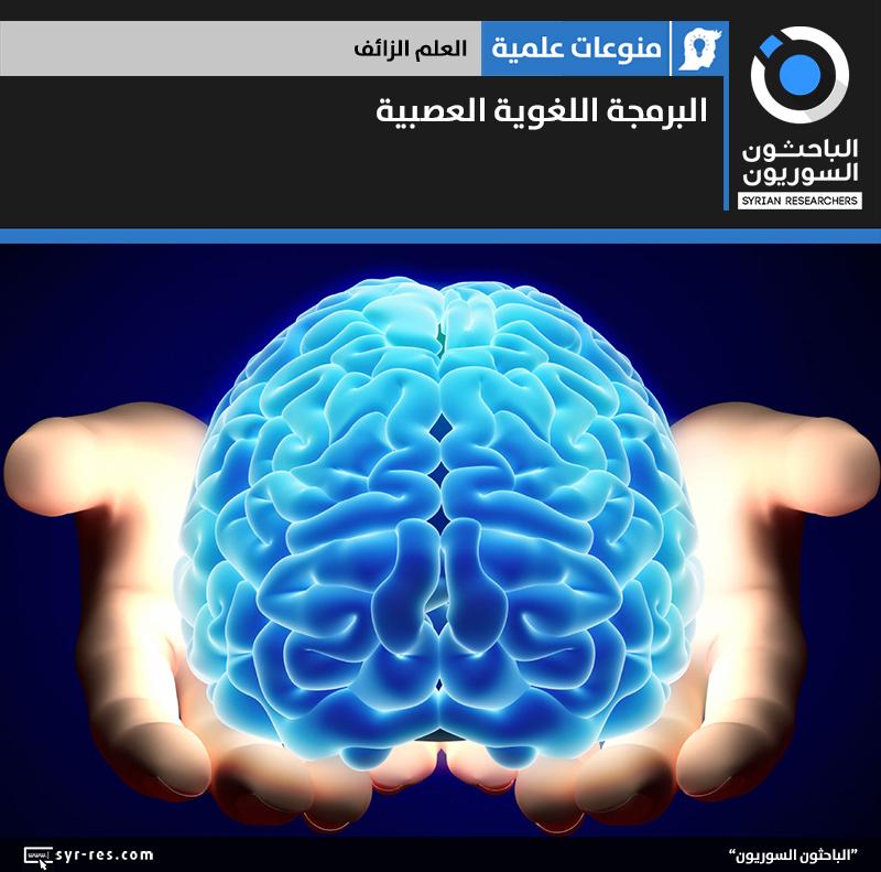 تحميل كتاب البرمجة اللغوية العصبية