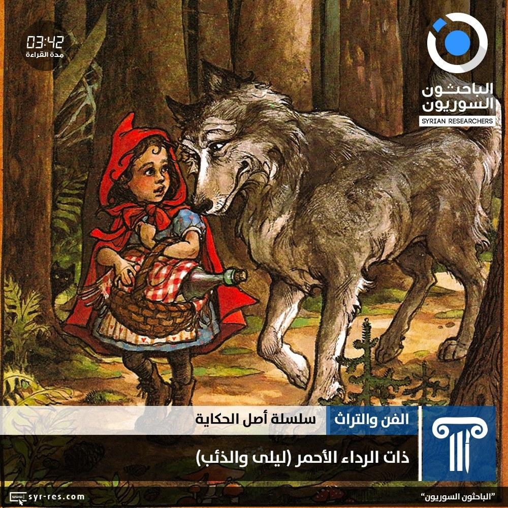 الباحثون السوريون سلسلة أصل الحكاية ذات الرداء الأحمر ليلى والذئب