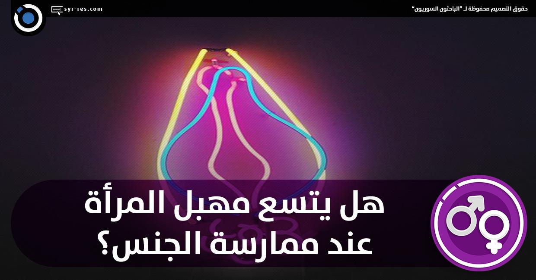 27c5d454397a8 الباحثون السوريون - هل يتسع مهبل المرأة عند ممارسة الجنس؟