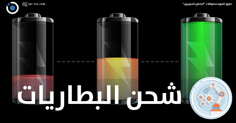 ef22ef8ea الباحثون السوريون - شحن البطاريات