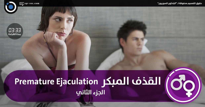 108b2fec1 الباحثون السوريون - القذف المبكر Premature Ejaculation: الجزء الثاني