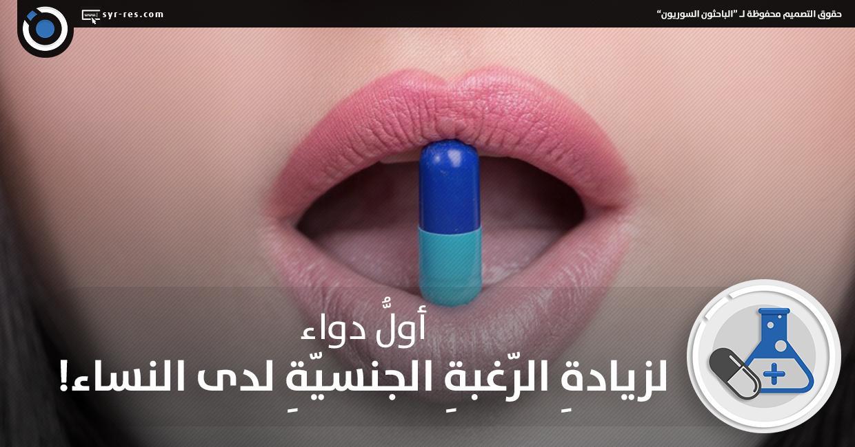 e2f82e4d58f65 الباحثون السوريون - أولُّ دواءٍ لزيادةِ الرّغبةِ الجنسيّةِ لدى النساء!