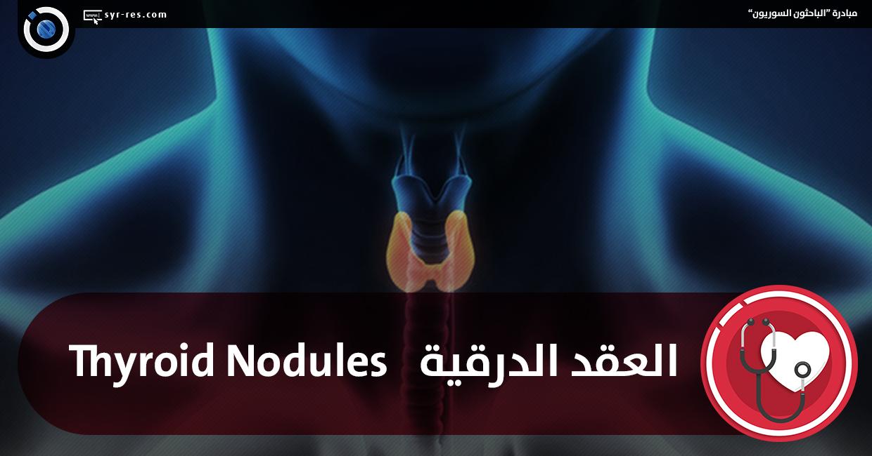 الباحثون السوريون العقد الدرقية Thyroid Nodules