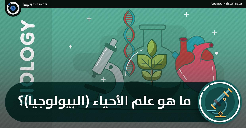 تحميل كتاب علم الأحياء biology