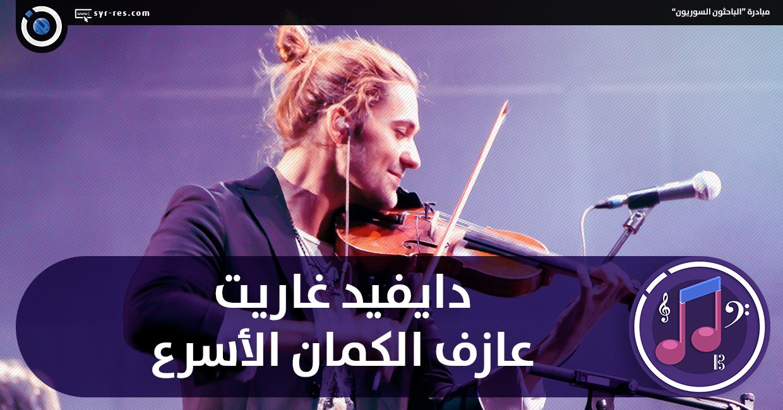 الباحثون السوريون - ديفيد غاريت، عازف الكمان الأسرع