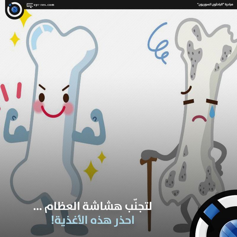 الباحثون السوريون لتجن ب هشاشة العظام احذر هذه الأغذية