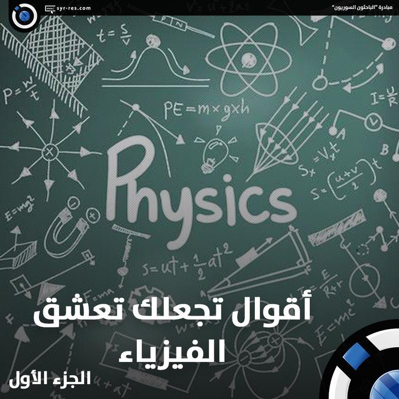 الباحثون السوريون أقوال تجعلك تعشق الفيزياء الجزء 1