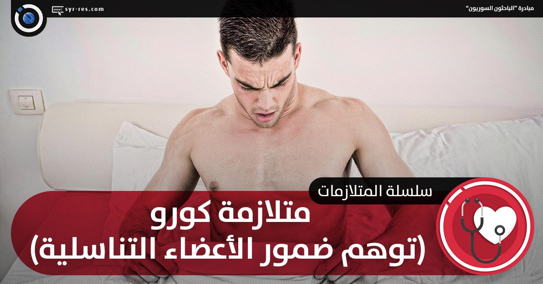 الباحثون السوريون 31 متلازمة كورو توهم ضمور الأعضاء التناسلية