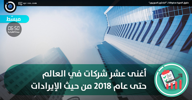 b8d457cc72581 الباحثون السوريون - أغنى عشر شركات في العالم حتى عام 2018 من حيث الإيرادات