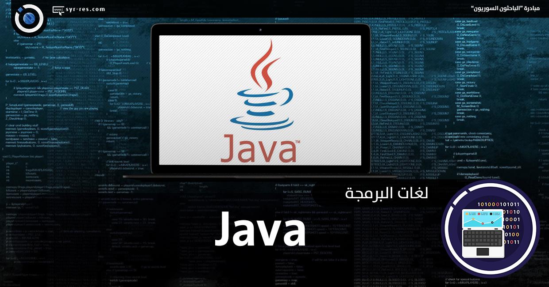 الباحثون السوريون - لغات البرمجة (Java)