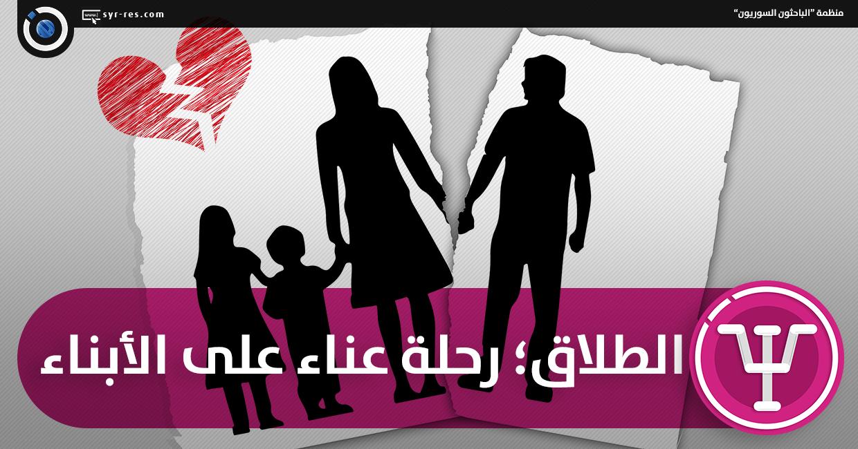 الباحثون السوريون الطلاق رحلة عناء على الأبناء