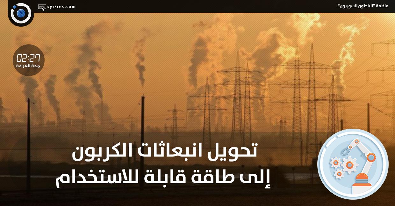 تحويل انبعاثات الكربون طاقة قابلة للاستخدام