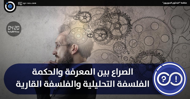 الباحثون السوريون الصراع بين المعرفة والحكمة الفلسفة