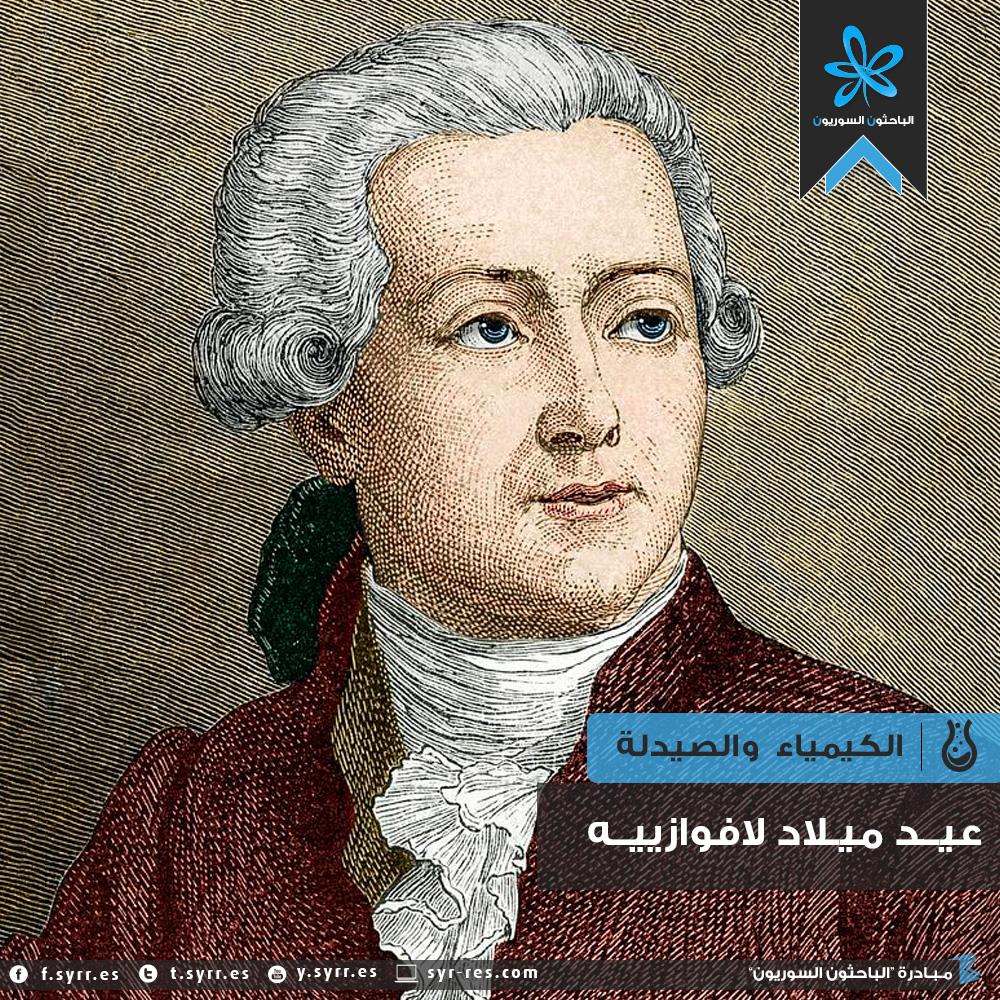 الباحثون السوريون عيد ميلاد لافوازييه