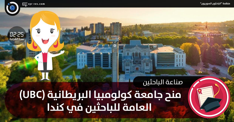 الباحثون السوريون منح جامعة كولومبيا البريطانية Ubc العامة للباحثين في كندا