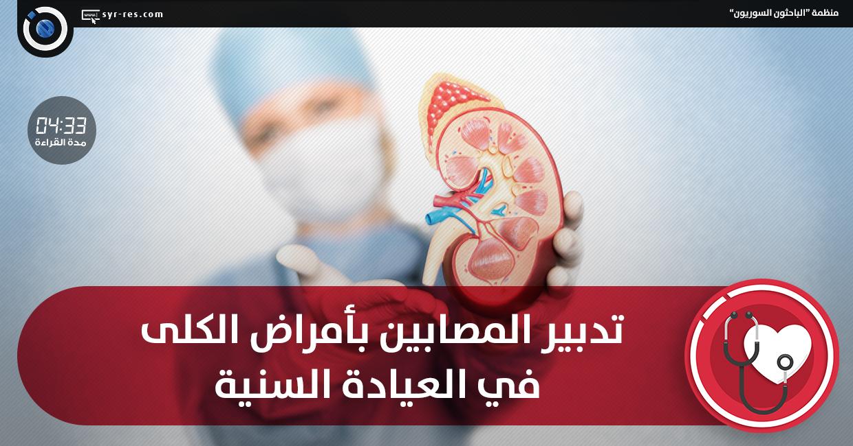 الباحثون السوريون تدبير المصابين بأمراض الكلى في العيادة السنية