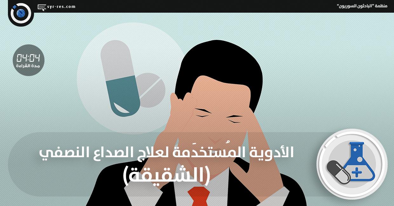 الباحثون السوريون الأدوية الم ستخد مة لعلاج الصداع النصفي الشقيقة