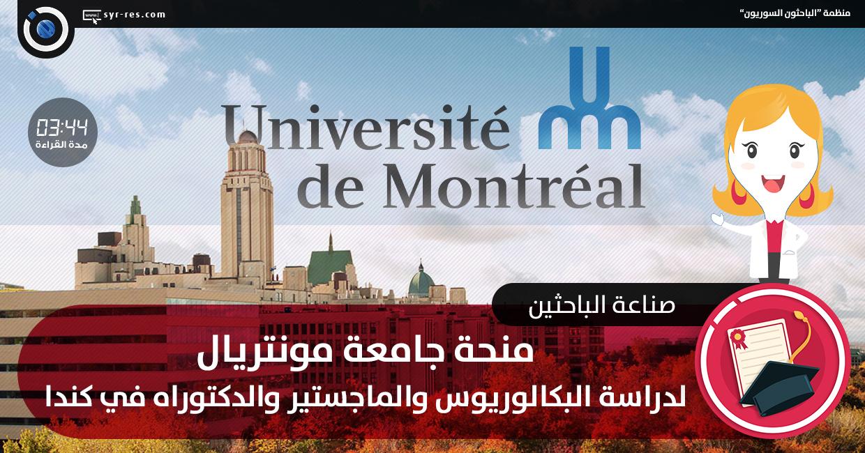 الباحثون السوريون منحة جامعة مونتريال لدراسة البكالوريوس والماجستير والدكتوراه في كندا