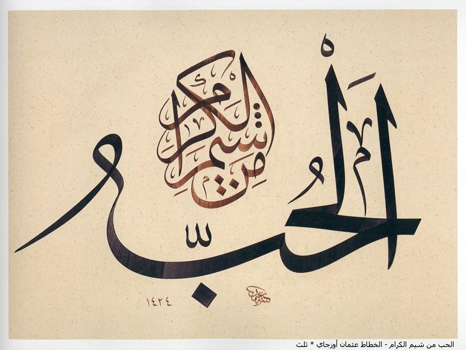 الباحثون السوريون الخط العربي، أنواعه وأساليبه