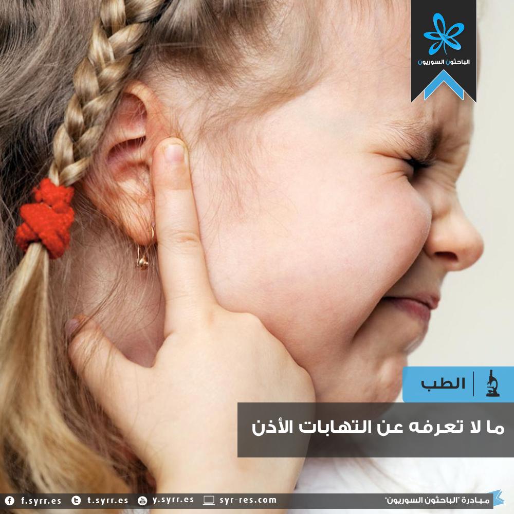 اعراض التهاب الاذن الوسطى المصلي مجلة هي