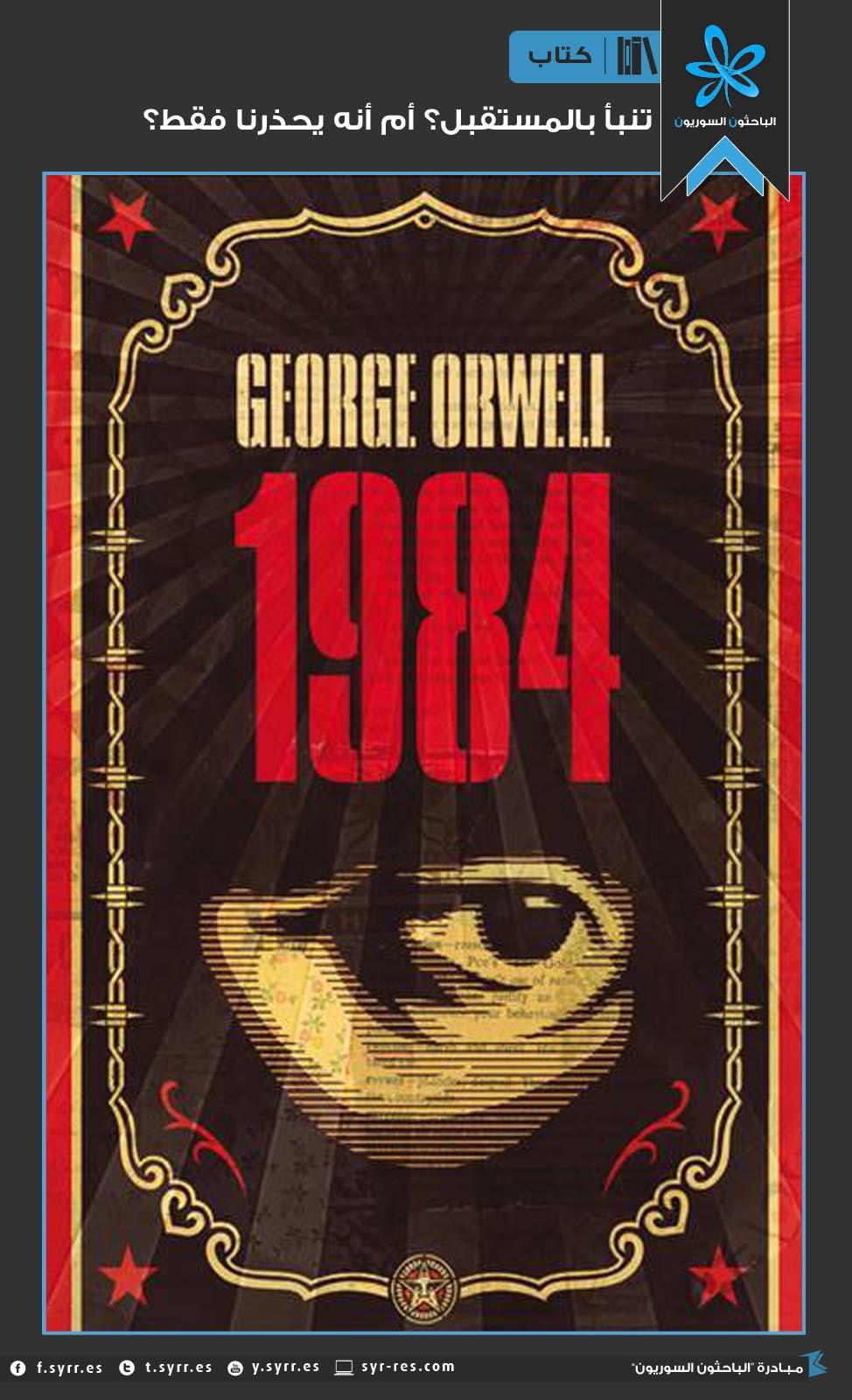 تحميل كتاب 1984