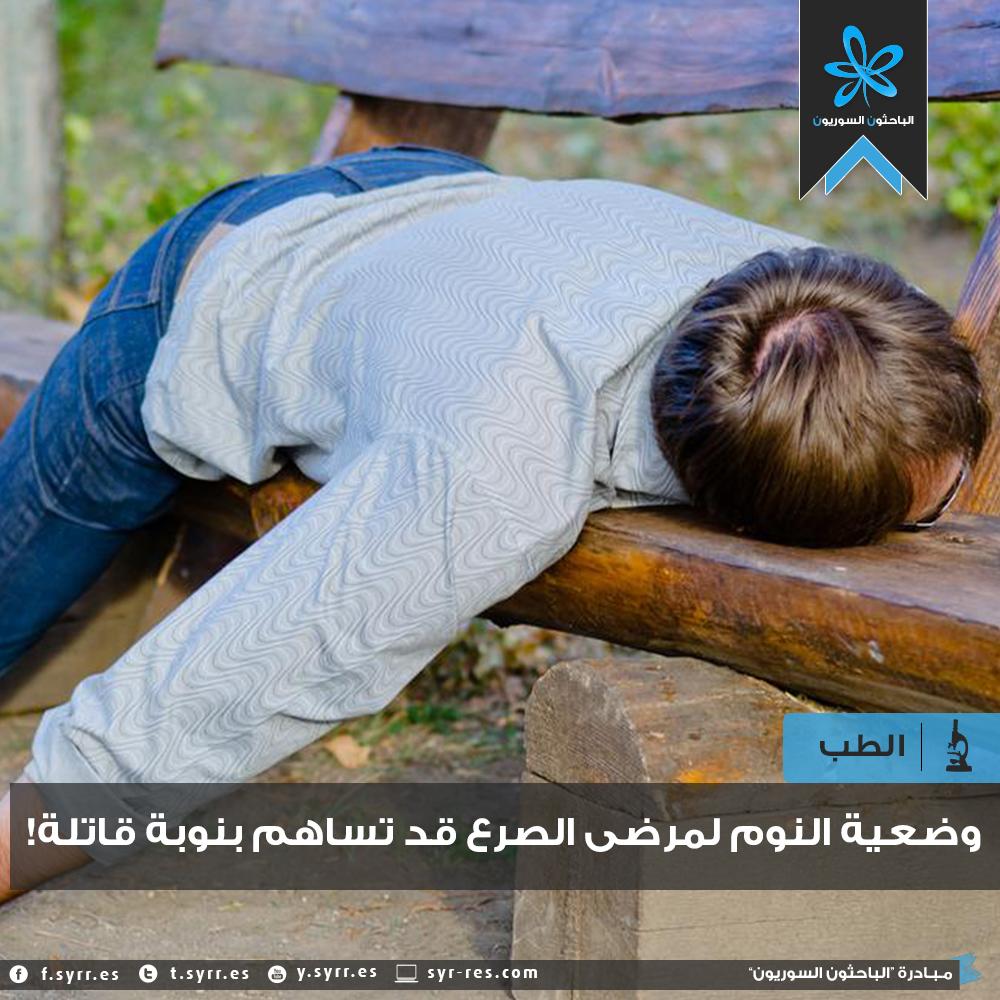 الباحثون السوريون وضعية النوم لمرضى الصرع قد تساهم بنوبة قاتلة